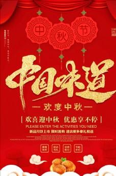 喜慶中國風中國味道中秋節促銷海