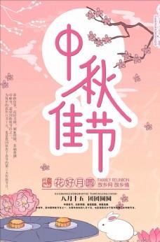 中国风中秋佳节宣传海报