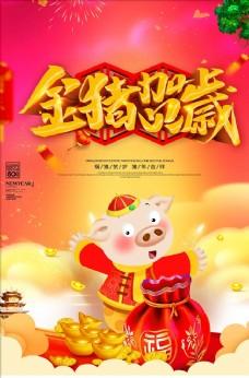 2019年金猪贺岁商场促销海报