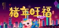 新年 过年 春节  元旦 城市