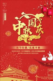 红色背景十一国庆海报