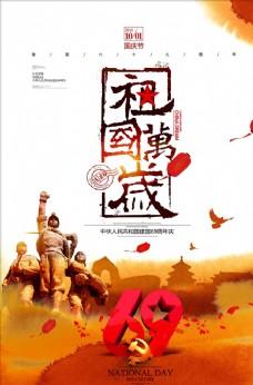 水墨国庆节祖国万岁华诞中国风海