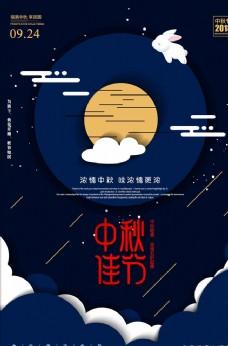 创意蓝色中秋佳节中秋节宣传海报
