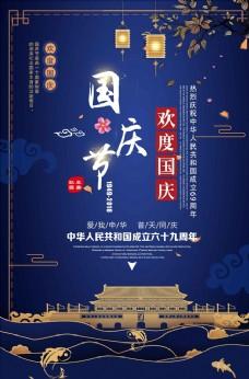 蓝色背景国庆海报
