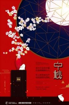 大气中式中秋节宣传海报