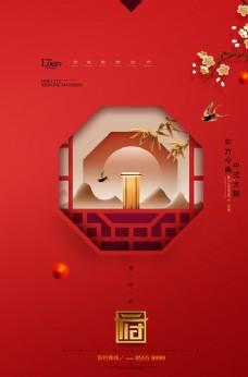 简约中式地产红色房地产海报