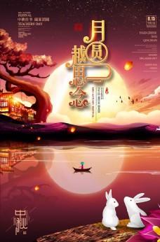 唯美意境月圆越思念中秋节海报