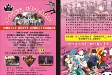 CD舞蹈彩页