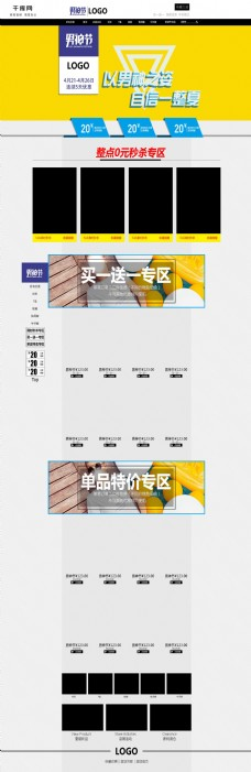 淘宝天猫男神节简约首页