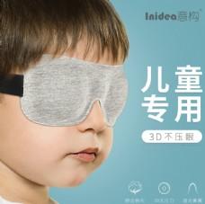 耳塞隔音遮光眼罩直通车主图模版