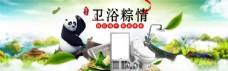 淘宝卫浴端午节促销海报素材