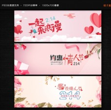 粉色浪漫唯美 情人节