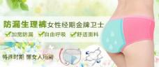 内衣banner