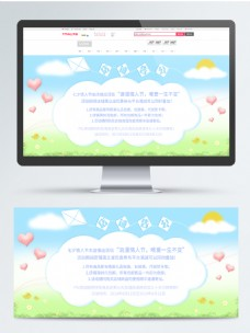 小清新公告蓝色通告告示栏爱心云朵电商淘宝