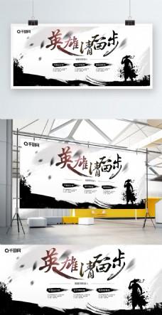 中国风大气水墨风企业公司招聘户外展板海报