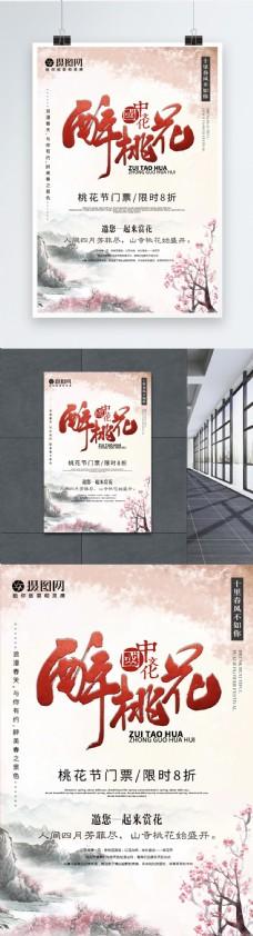 醉桃花春季赏花旅游海报