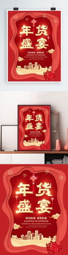 剪纸风红色年货盛典企业促销宣传海报