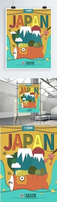 原创插画印象剪纸风日本旅游海报