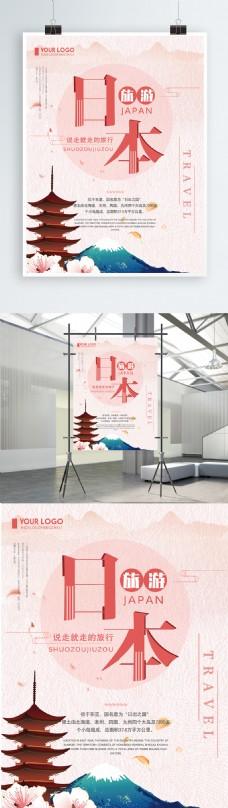 日系创意简约日本旅游宣传海报