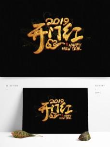 开门红中国风手写字体设计水墨书法