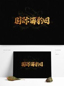 国际海豹日中国风手写字体设计水墨书法