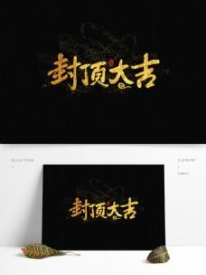 封顶大吉中国风手写字体设计水墨书法