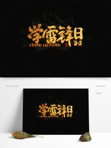 学雷锋日中国风手写字体设计水墨书法