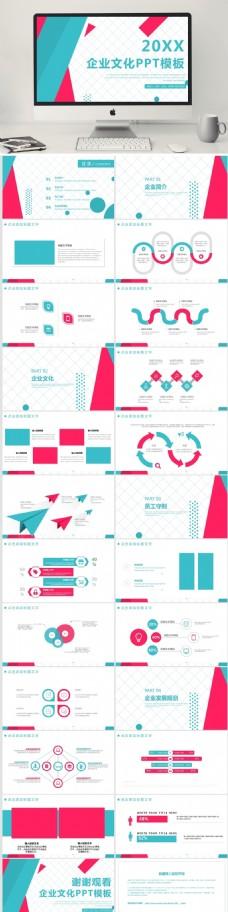 商务风企业文化企业宣传通用PPT模板