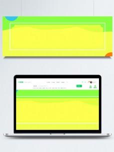 黄绿清新几何背景