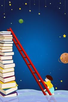 4.2国际儿童图书日夜空卡通海报