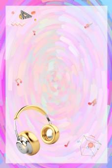 音乐炫彩海报背景