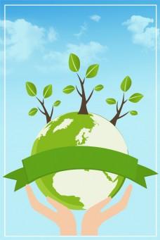 卡通风世界地球日手捧地球环保海报