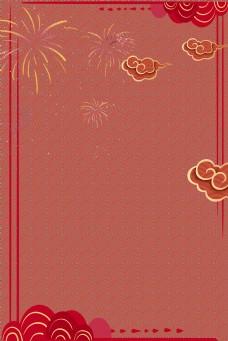 红色喜庆海报背景图