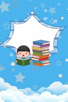 蓝色几何简约卡通儿童图书日背景海报