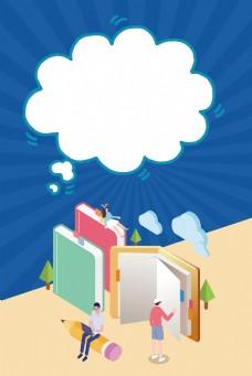 4.2儿童图书日卡通蓝色背景海报