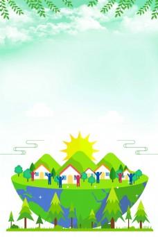 保护地球节能减排