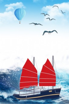 蓝色天空旅游海报背景图