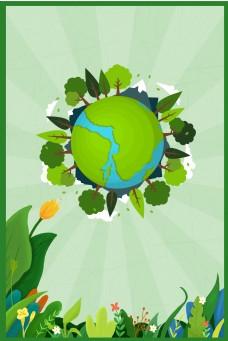 世界地球日创意环境