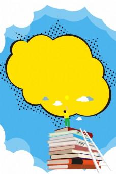卡通可爱蓝色402图书日几何背景海报