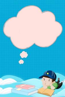 卡通简约可爱蓝色儿童图书日背景海报