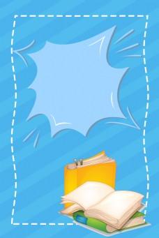 卡通简约402儿童图书日蓝色背景