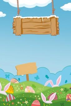 复活节蓝色卡通广告背景