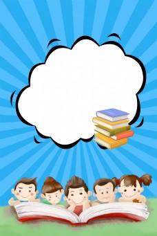 儿童图书日卡通几何蓝色背景海报