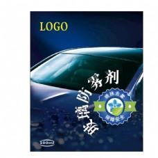 汽车玻璃防雾剂包装瓶贴设计