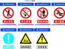 中国电建 警示 禁止标识
