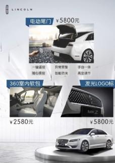 林肯汽车 MKZ 精品海报
