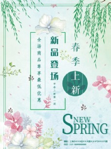 花草清新风格新春上新宣传海报