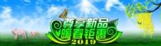 19年淘宝天猫暖春钜惠首页海报