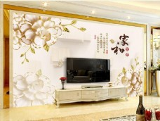 中式玉雕牡丹花家和电视背景墙