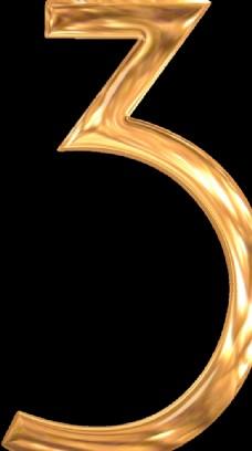 金色数字3